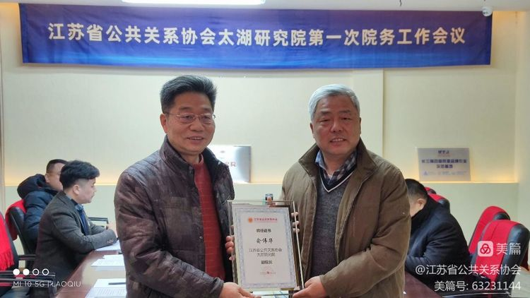 尊彩网app下载太湖研究院第一次院务工作会议在苏州召开(图3)