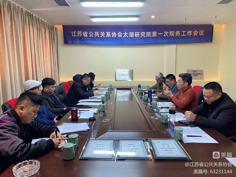 尊彩网app下载太湖研究院第一次院务工作会议在苏州召开(图1)