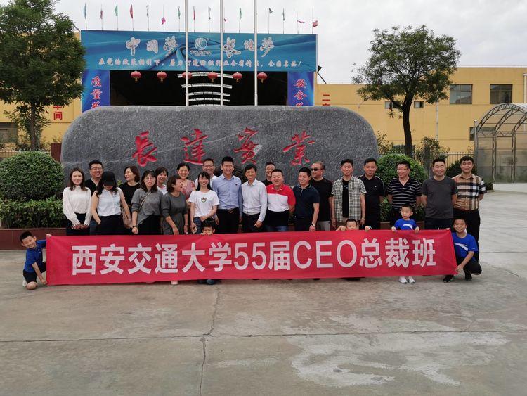 第55届CEO总裁班企业参访:走进陕西宝鸡长达纺织有限责任公司