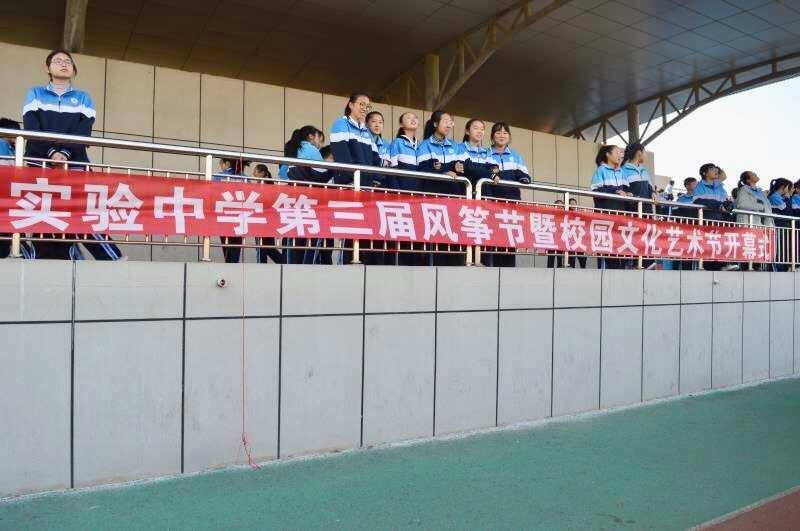 中学部第三届风筝节暨校园文化艺术节开幕