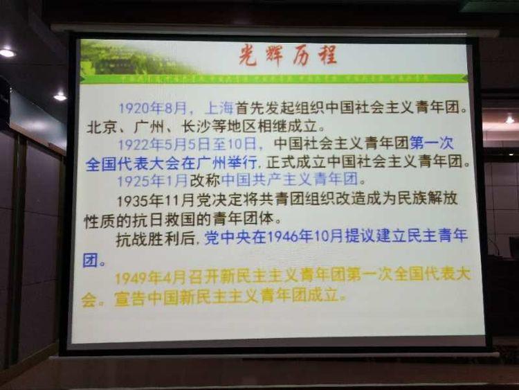 2020年昌江县职业教育中心-入团第一课(图4)
