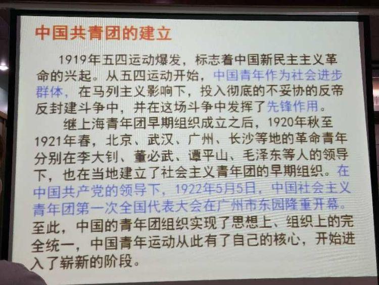 2020年昌江县职业教育中心-入团第一课(图3)