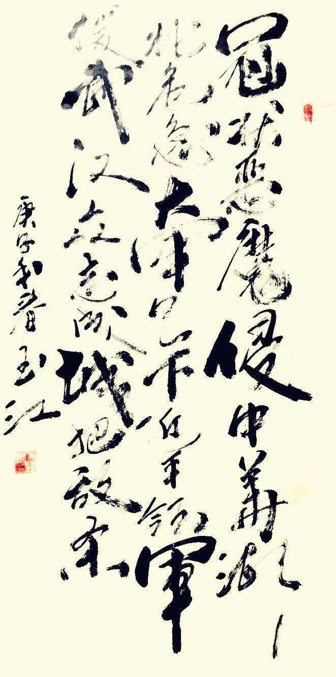 贵州省老年书画研究会抗疫斗争书画展(三)