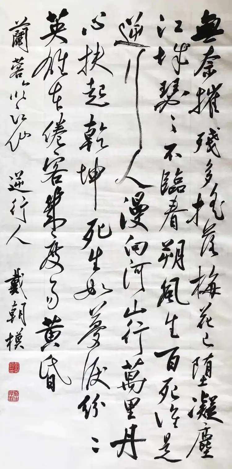 贵州省老年书画研究会抗疫斗争书画展(四)