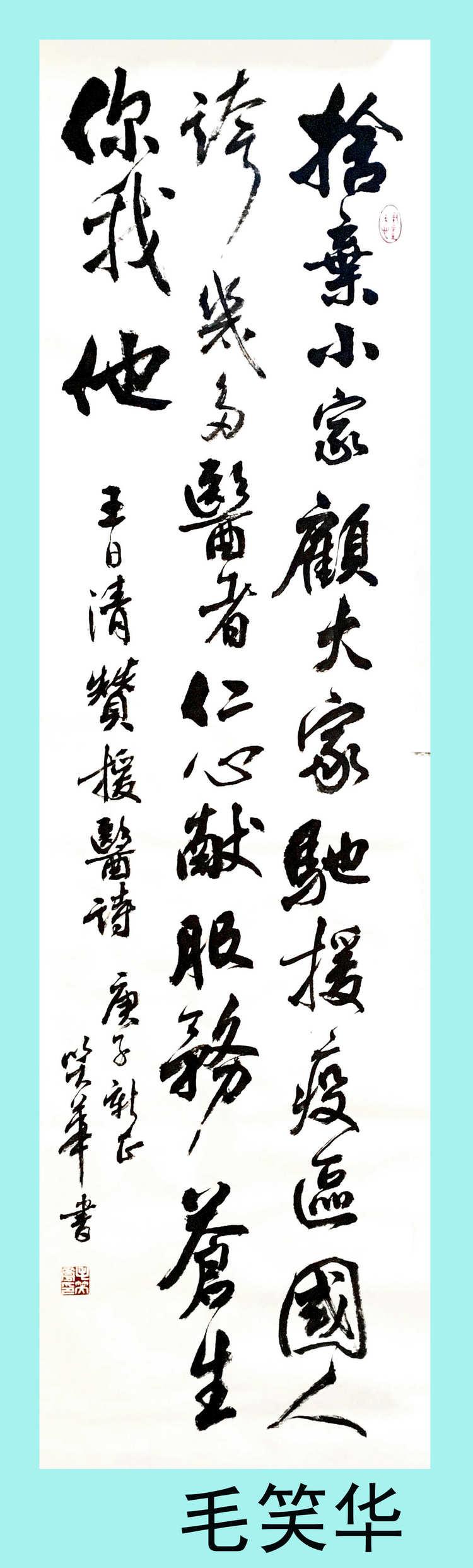 众志成城,抗击病毒, 不获全胜决不罢休——江山市老年书画研究会的会员用手中的画笔讴歌抗击疫情中的英雄事迹和模范代表