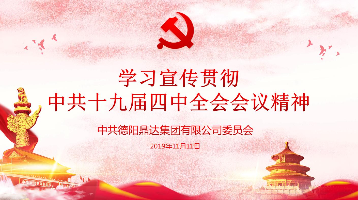 德阳银河国际平台网址党委认真学习领会党之十九届五中全会精神