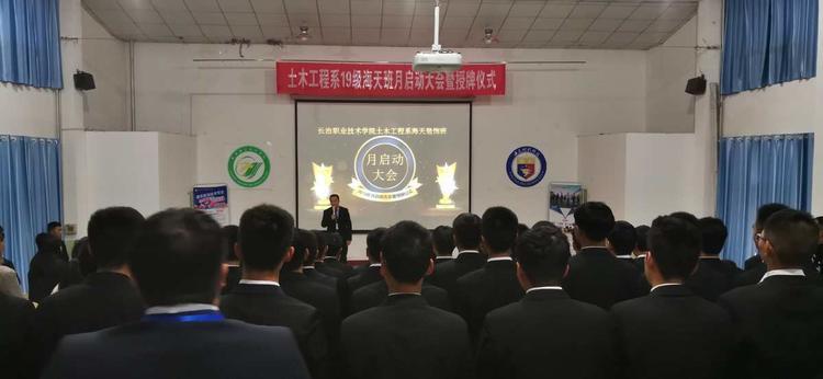 土木ac米兰19级海天班月启动大会暨授牌仪式