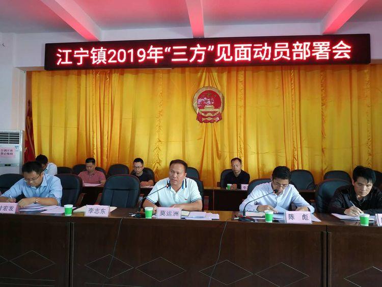 江宁镇召开城乡环境综合整治工作推进及控辍保学清零布置会