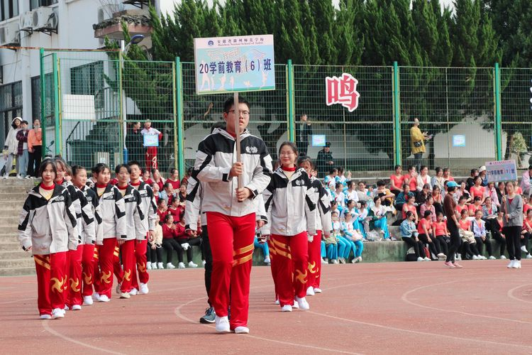 徽州师范学校