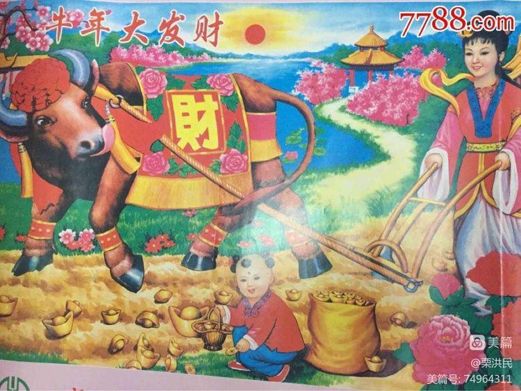 牛年年画 (摄影: 栗洪民)