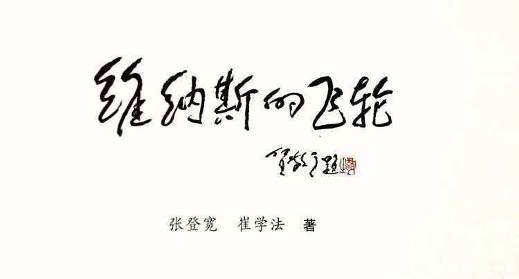 江苏江昕轮胎公司成立20周年答谢会纪实 (作者: 栗洪民)