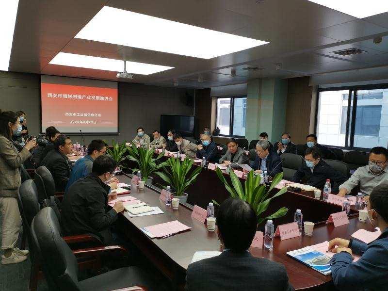 市工信局组织召开增材制造产业发展推进会
