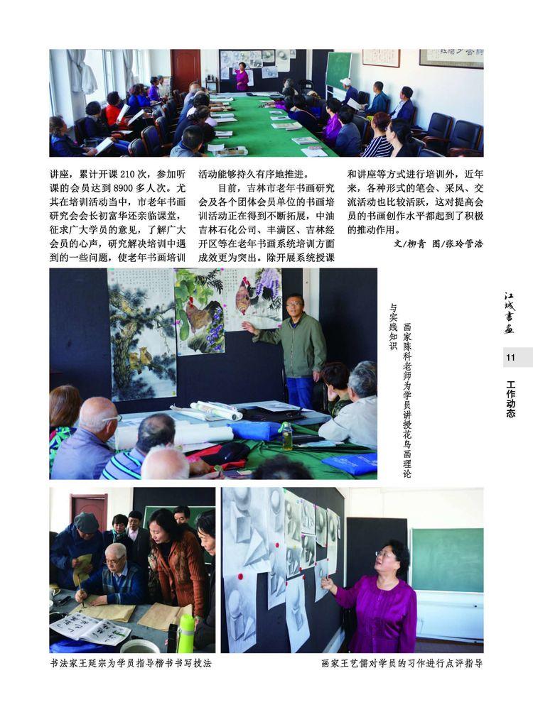 江城书画(2019第二期)——吉林省吉林市老年书画研究会主办