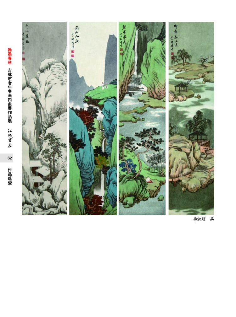 《江城书画》2019.3总第33期(电子版)
