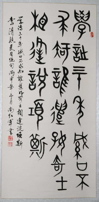 """吉林省吉林市举办""""甲骨古韵·薪传江城""""甲骨文书法篆刻作品展"""