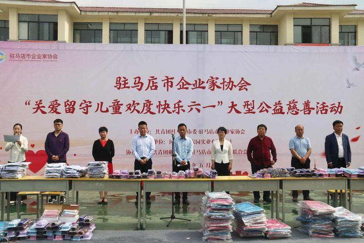 共青团驻马店市委联合驻马店市企业家协会举办大型公益慈善活动
