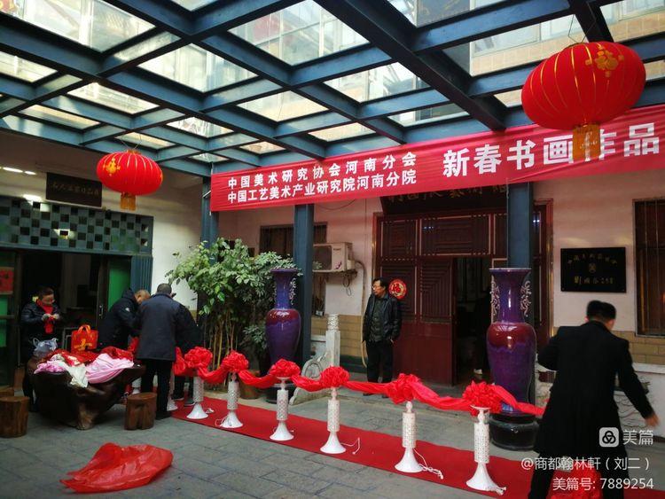 中国美术研究协会河南分会、中国工艺美术产业研究院河南分院新春书画展在新密市国辰艺术博物馆隆重开幕