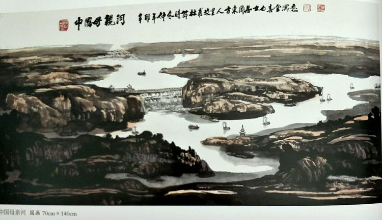 《大爱融诗画山河入图卷》
