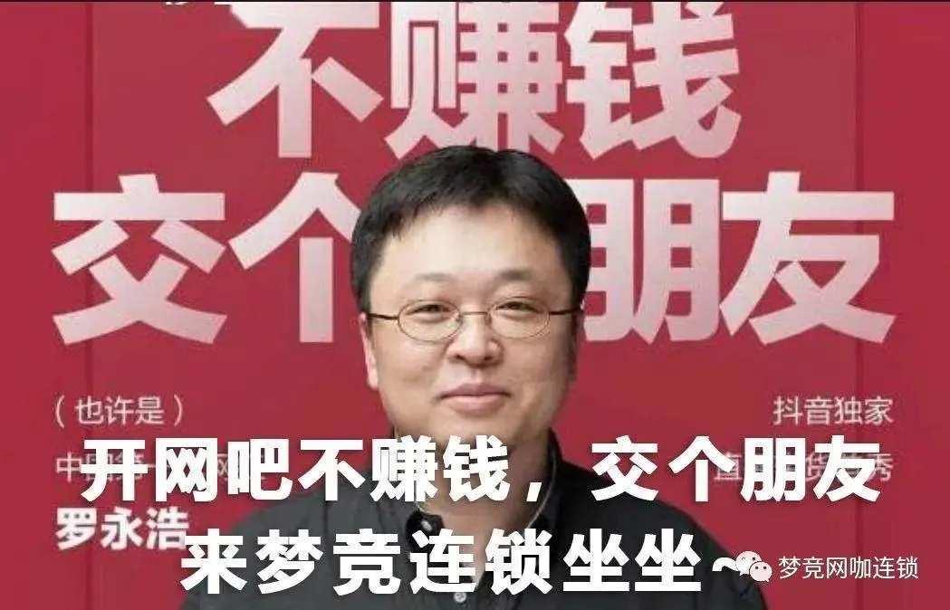 重庆梦竞连锁-渝北梦竞电竞馆上线