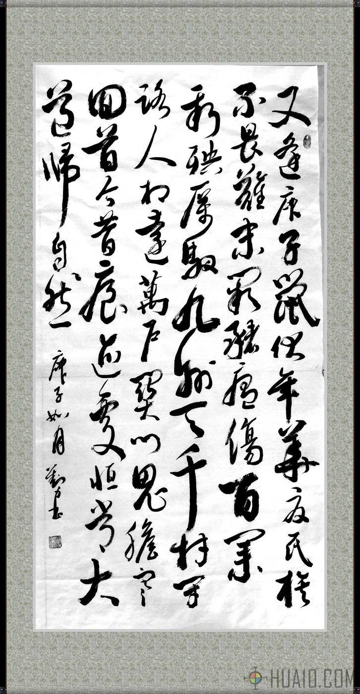 """松原市抗""""疫""""网络书画展 第四期"""