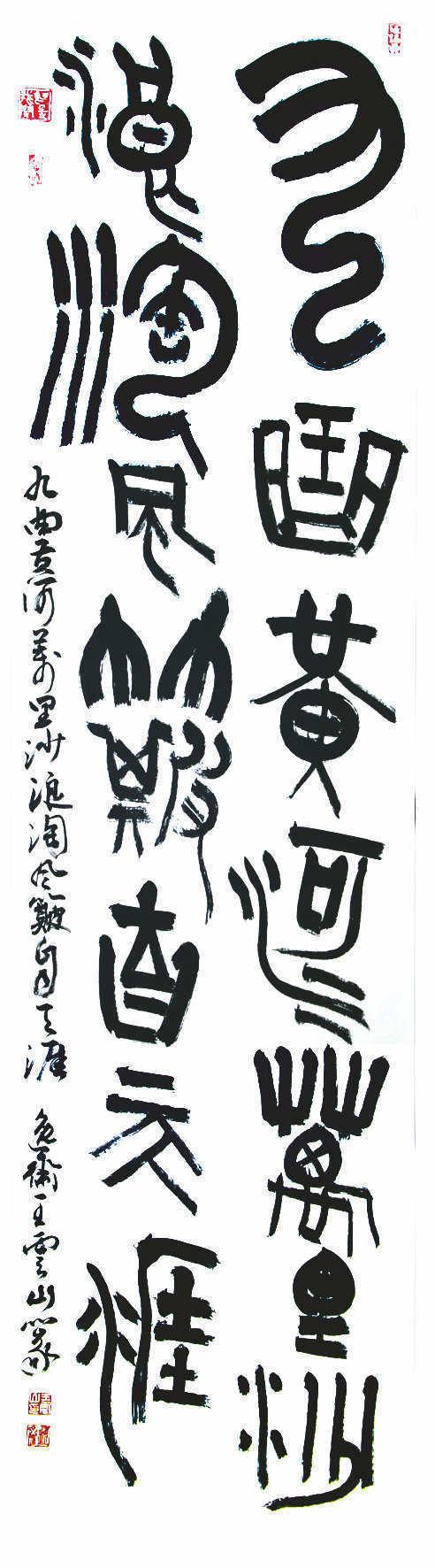 陈振亮参观庆祝新中国成立七十周年建市三十周年暨沿黄九省区第四届黄河颂书画展