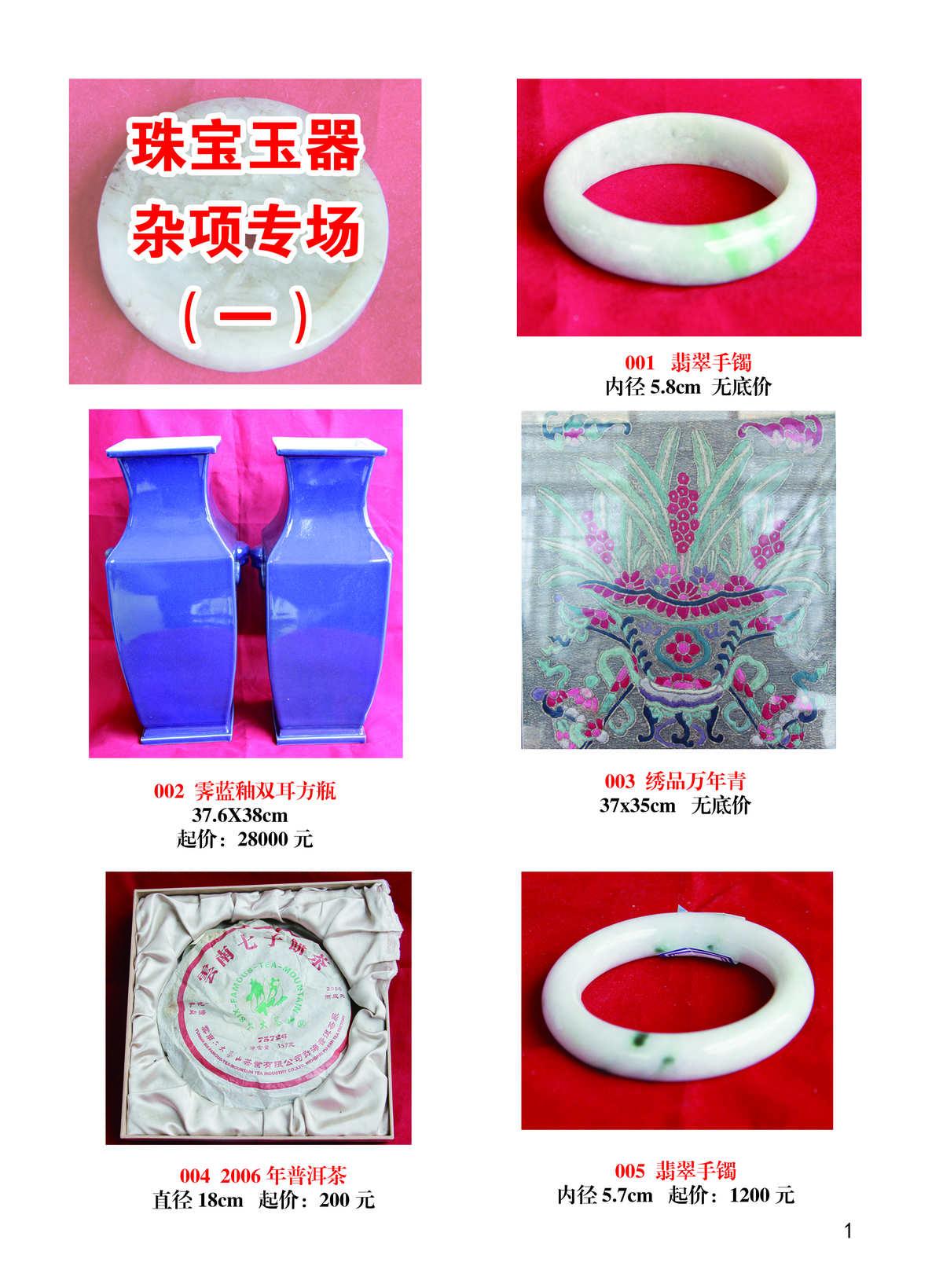 [特别报道]青州市松竹梅第十期艺术品拍卖会