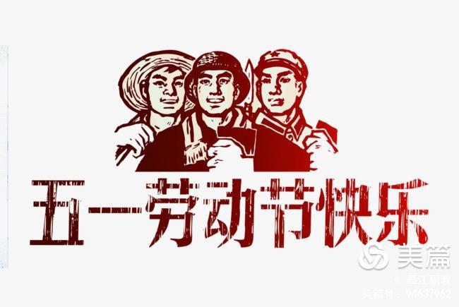 """昌江县职业教育中心工会开展庆祝2021年""""五·一""""国际劳动节活动(图21)"""