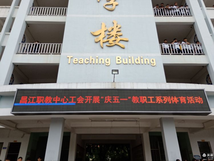 """昌江县职业教育中心工会开展庆祝2021年""""五·一""""国际劳动节活动(图1)"""