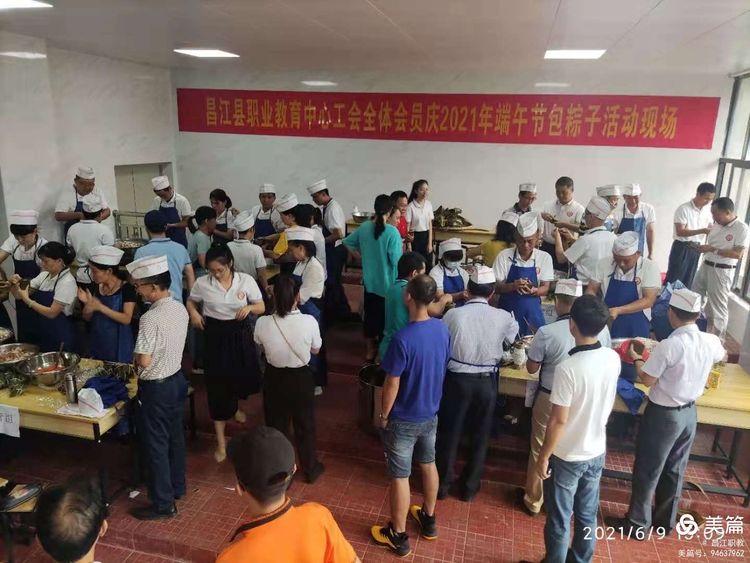 昌江县职业教育中心工会开展庆祝2021年端午节活动(图1)