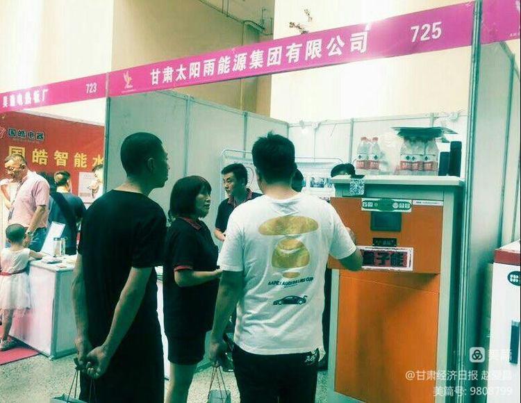 意昂量子品牌参展2018中国(甘肃)国际暖通展览会|行业资讯-甘肃太阳雨能源集团有限公司兰州分公司