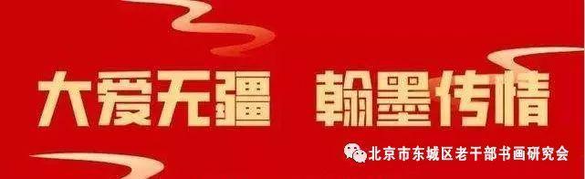北京市东城区举办抗击疫情主题创作网络展——书法篇  书法作品(一)